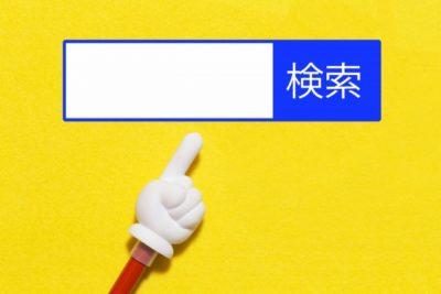 SEOキーワードを検索結果の上位に表示させるために大切なこと