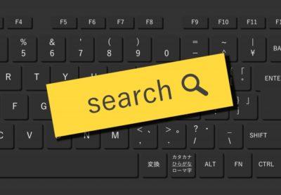 SEOキーワードの探し方