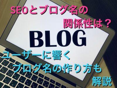 SEOとブログ名の関係性は?ユーザーに響くブログ名の作り方も解説