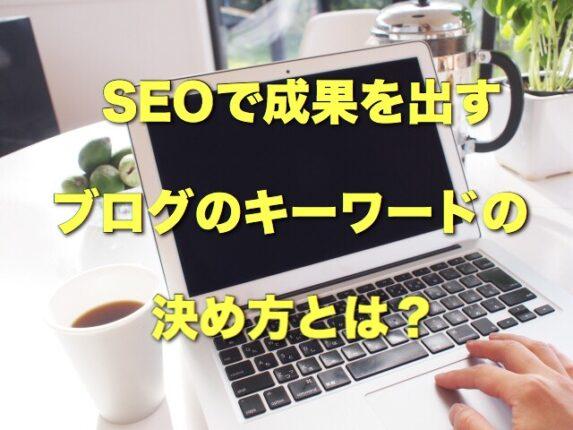 SEOで成果を出すブログのキーワードの決め方とは?