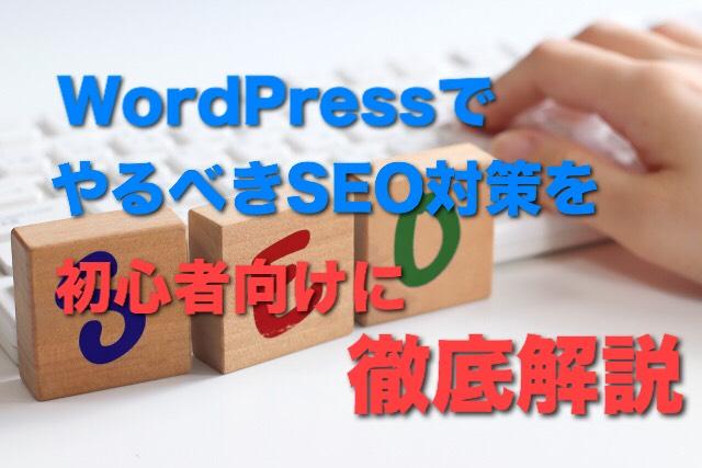 WordPressでやるべきSEO対策を初心者向けに徹底解説