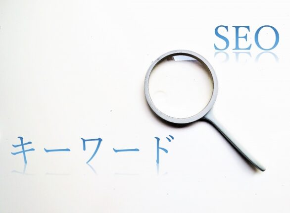 SEOキーワードの効果的な入れ方