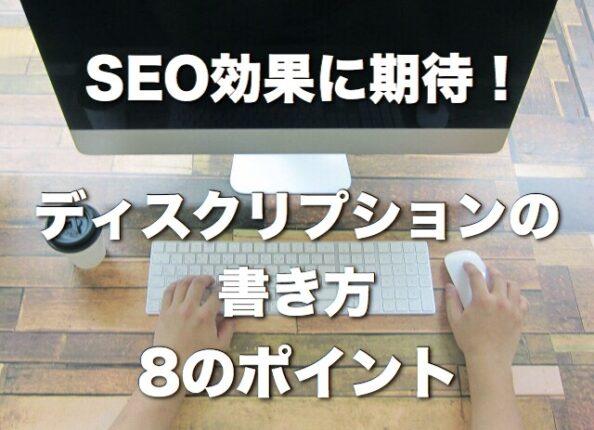 SSEOを意識したディスクリプションの書き方