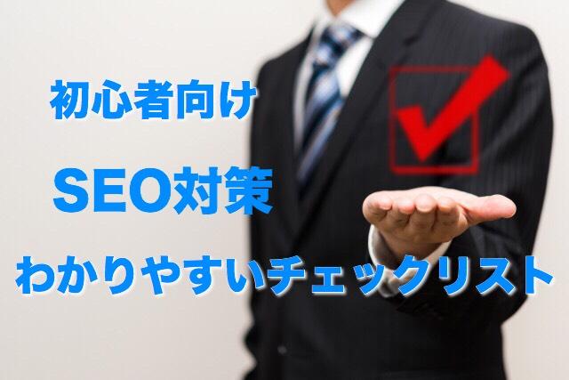 必見!SEO対策のチェックリスト27項目【初心者向け】