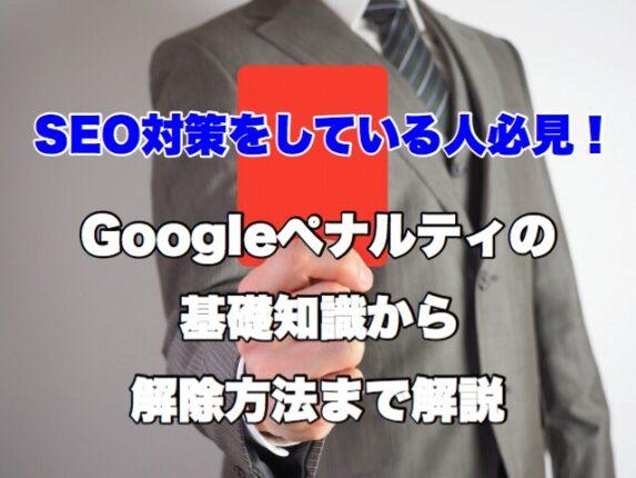 SEO対策とGoogleペナルティの関係!対処法まで解説