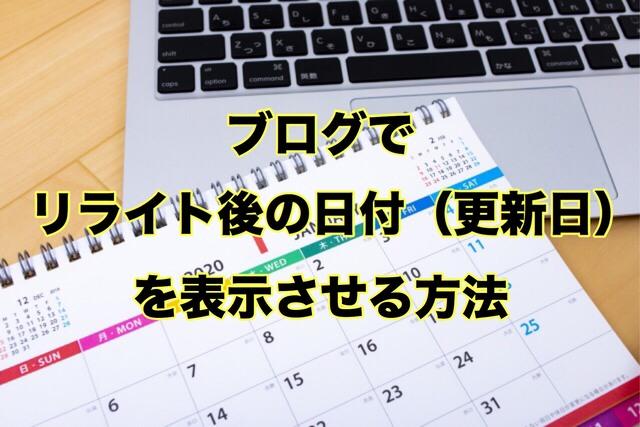 ブログでリライト後の日付を表示させる方法