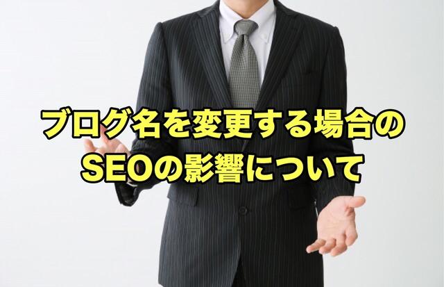 ブログ名の変更する場合のSEOの影響について