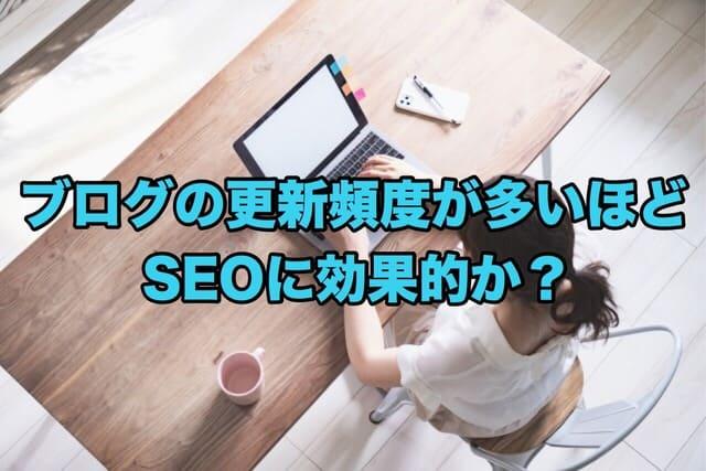 ブログの更新頻度が多いほどSEOに効果的か?