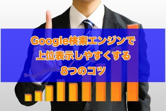 Google検索エンジンで上位表示しやすくするコツ