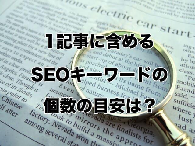 1記事に含めるSEOキーワードの個数