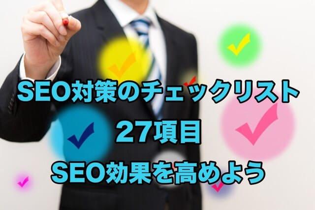 SEO対策のチェックリスト27項目!SEO効果を高めよう