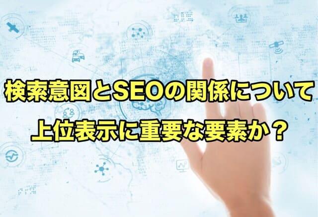 検索意図とSEOの関係について。上位表示に重要な要素か?