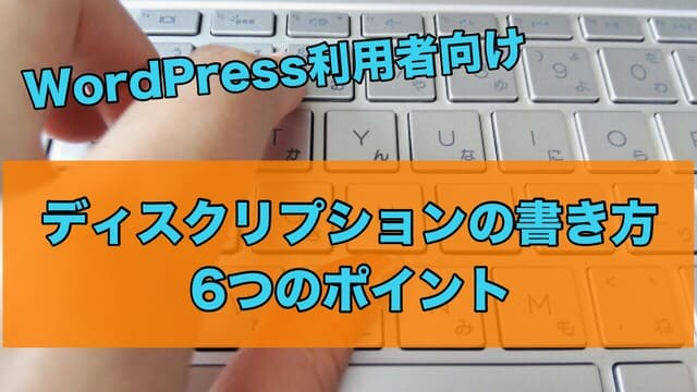 【WordPress】ディスクリプションの書き方6つのポイントを紹介